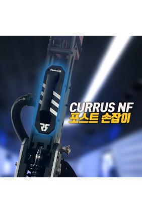 Poignée Currus